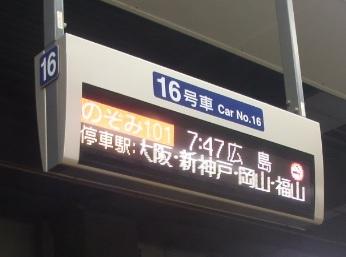 難波 新幹線