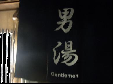 男湯  SIAMSHADE