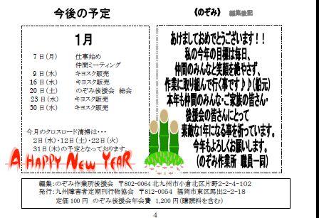 1-4_20130108134834.jpg