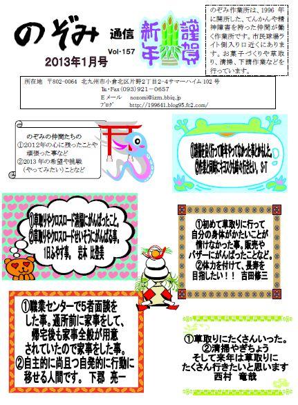 1-5_20130108134836.jpg