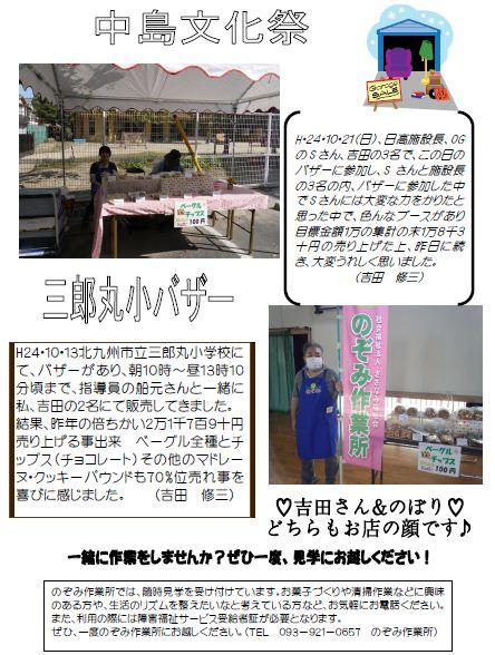 11-3_20121029095627.jpg