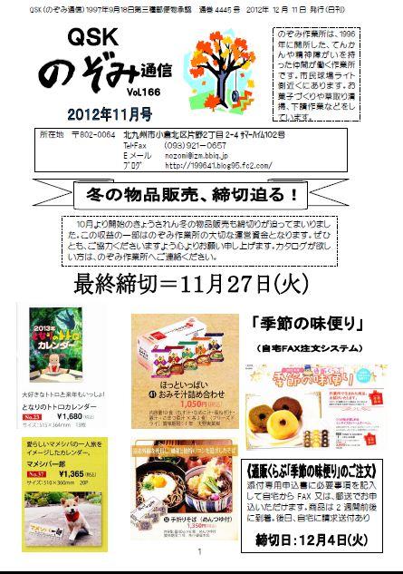 11-7_20121029095649.jpg