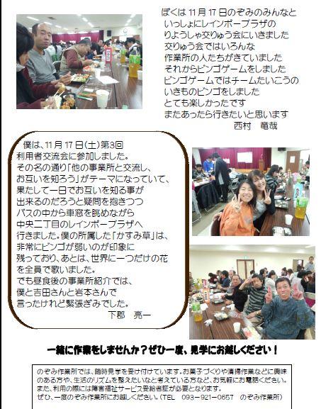 12-3_20121127173203.jpg