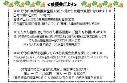 12-4_20121127173202.jpg