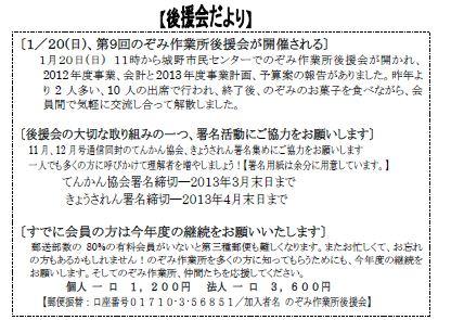 2-5_20130128141200.jpg