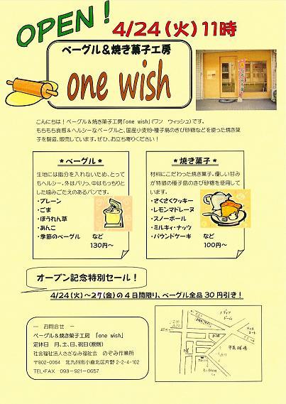 「one wish]オープンチラシ②