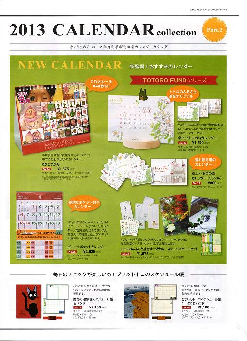 冬物販(カレンダーパートⅡ)