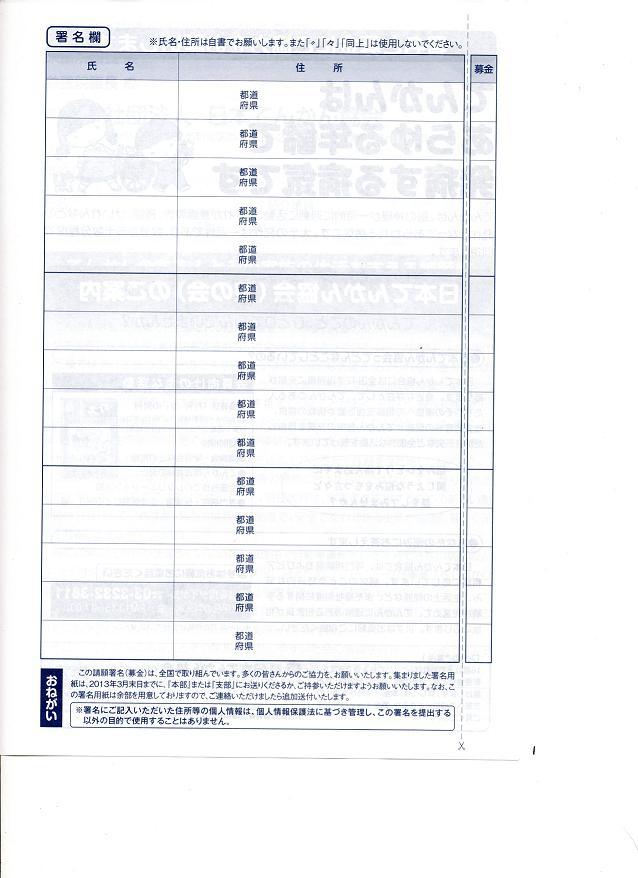 てんかん署名活動2