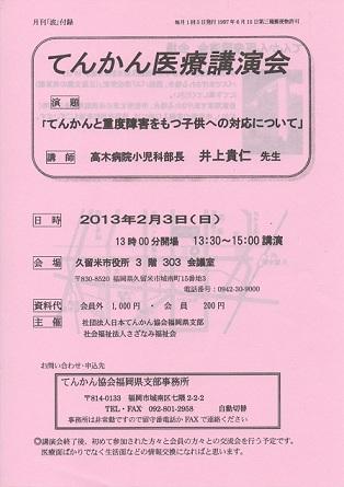 てんかん講演会(久留米) 001