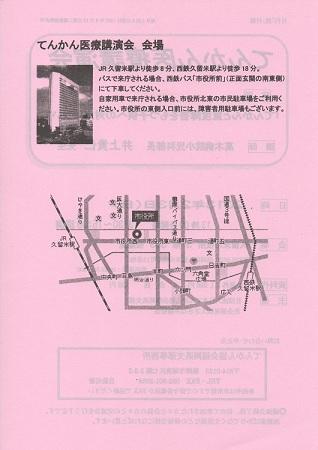 てんかん講演会2 001