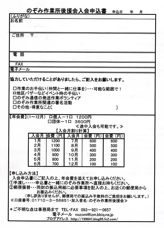 のぞみ後援会入会申込書12年006