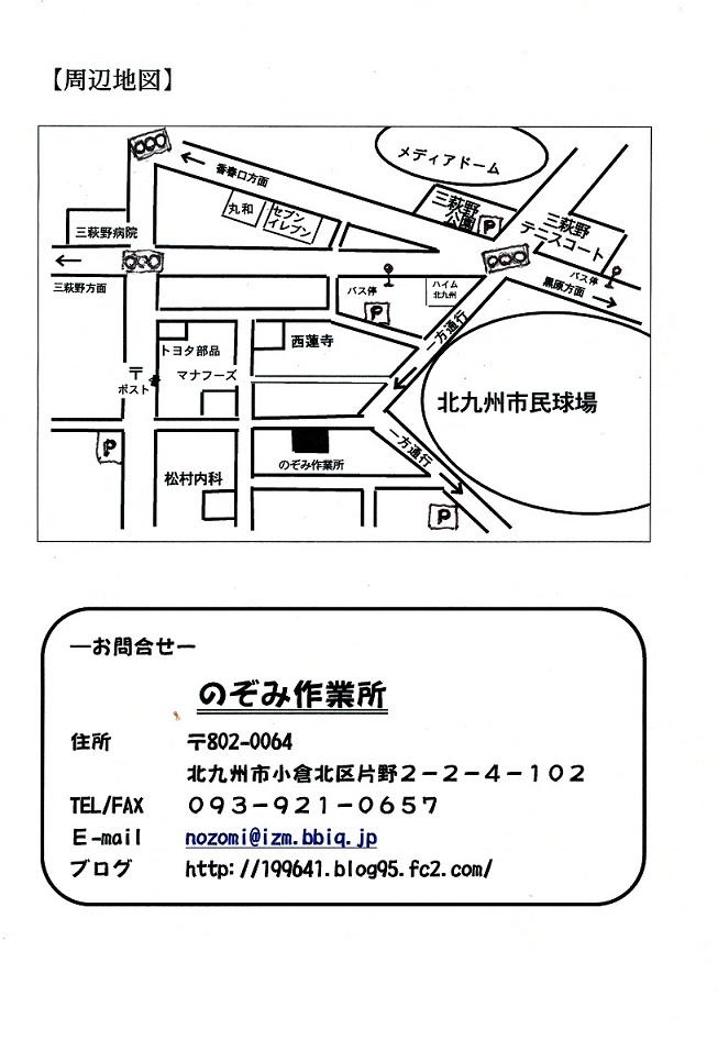 作業所パンフ(地図)