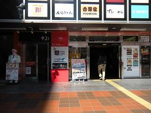 博多駅ビル