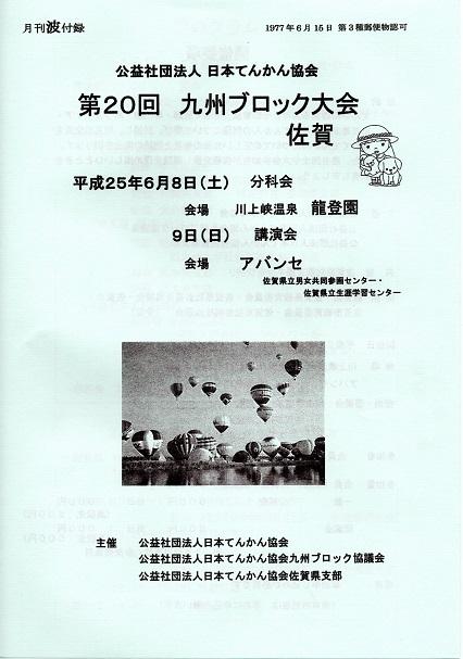九州ブロック大会(佐賀)009