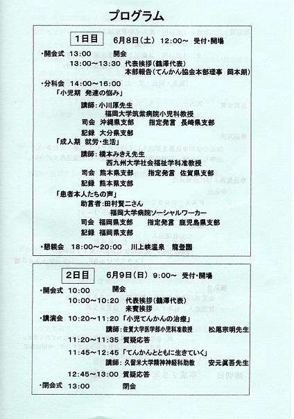 九州ブロック大会(佐賀)010