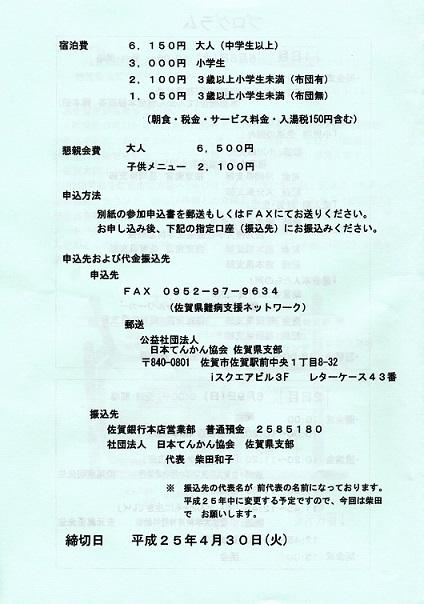 九州ブロック大会(佐賀)011