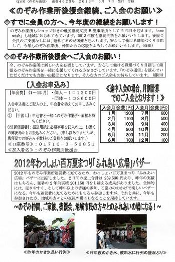 後援会更新、ご入会のお願い(5月通信付録)