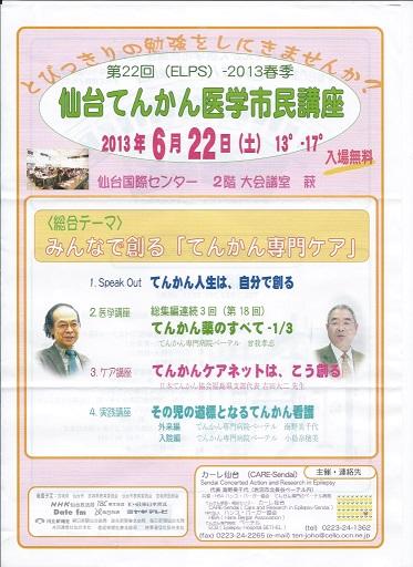 仙台てんかん医学市民講座