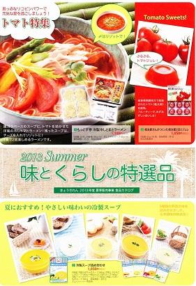 味の特選品(夏)