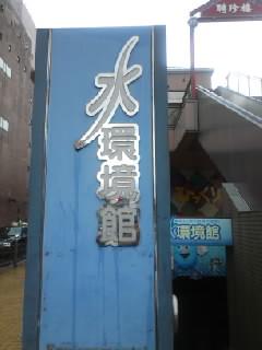 レク(水環境館)