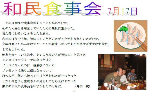 8-3_20120731140046.jpg