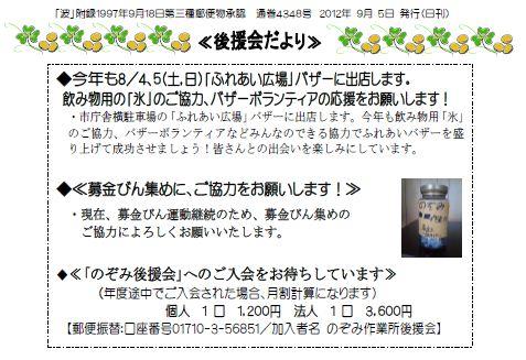 8-6_20120731140043.jpg