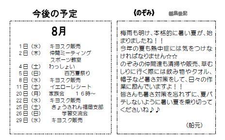 8-7_20120731140121.jpg