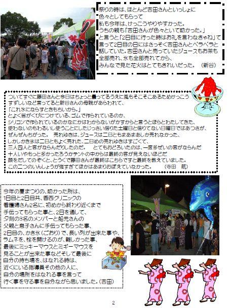 9-1_20120828091438.jpg