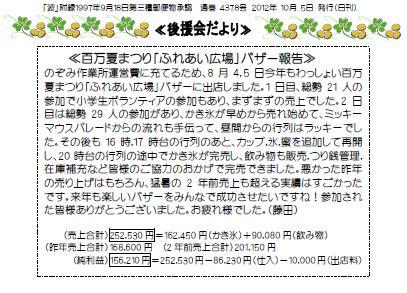 9-5_20120828091434.jpg