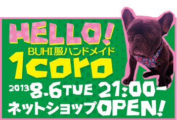 0801hello!.png