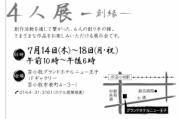 201107 桐さん苫小牧
