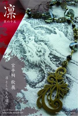 桐さん 2011秋展