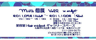 201109 個展Vol.2表