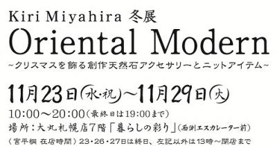 20111123桐さん個展B