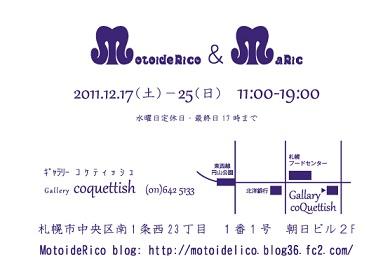 201112MotoideRico2