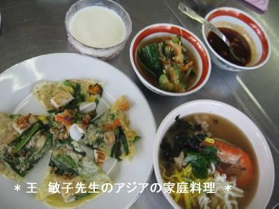 最後の中国料理教室