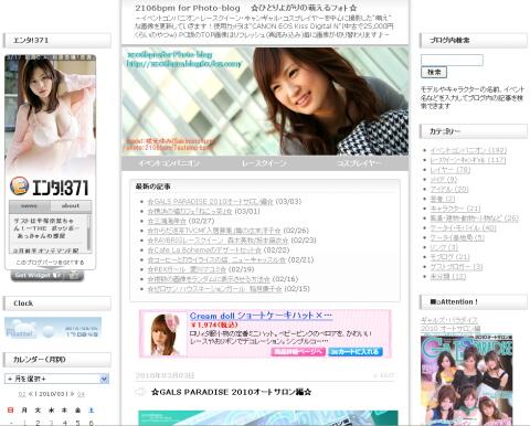 2106bpm for Photo-blog  ☆ひとりよがりの萌えるフォト☆ TOP PAGE 咲元ゆみ