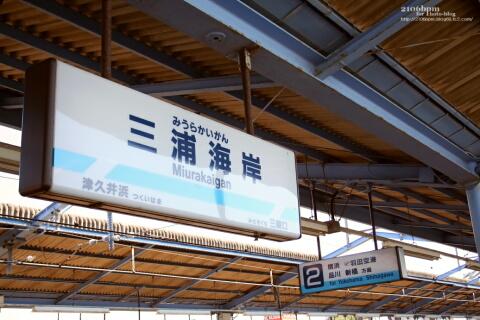 京急 三浦海岸駅