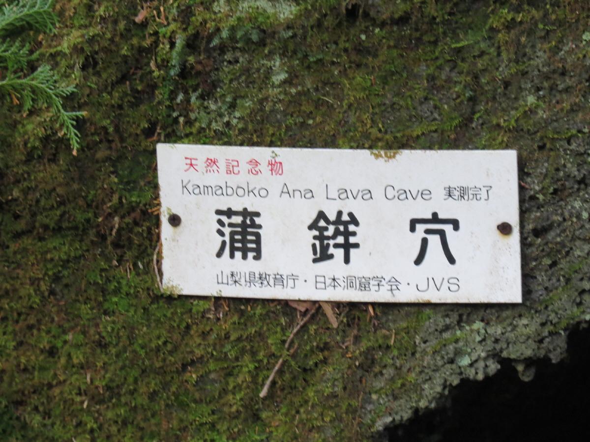富士山隠れスポット看板