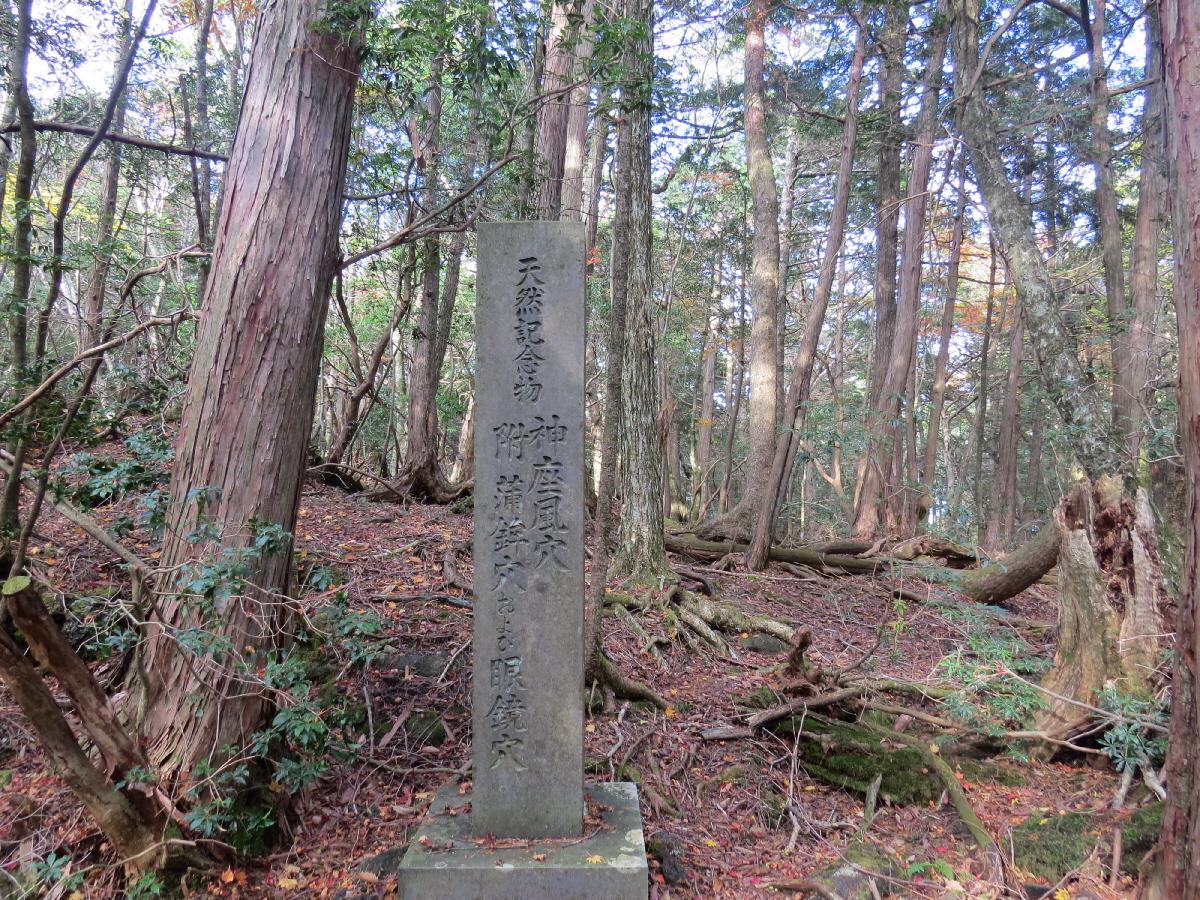 富士山隠れスポット神座石柱