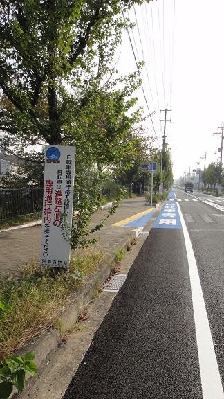 2011.10.12 自転車専用道
