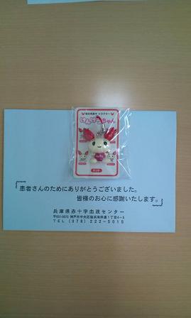 2011.10.19 ストラップ