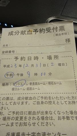 2011.12.30 予約
