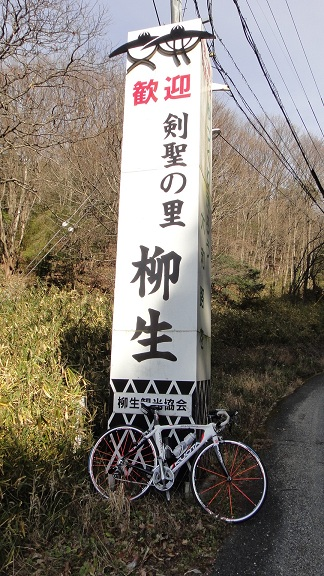 2012.1.18 柳生の里