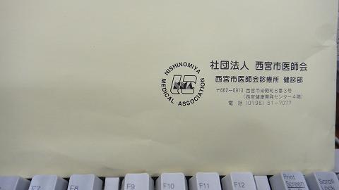 2012.2.23 健診