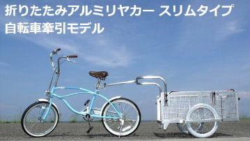 折りたたみアルミリヤカースリムタイプ自転車牽引タイプ