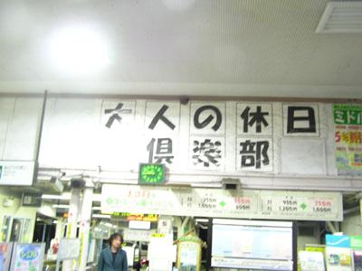 yokosuka eki no tsubame