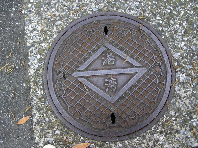 yokoha kouwan manhole