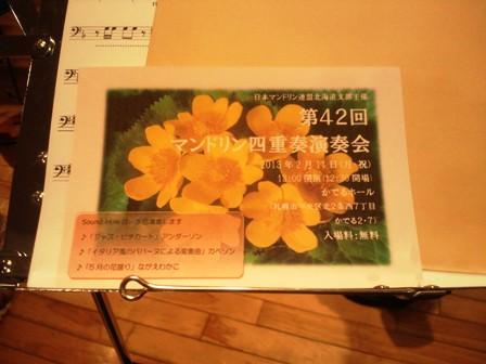 DSC_0069250112b (35)