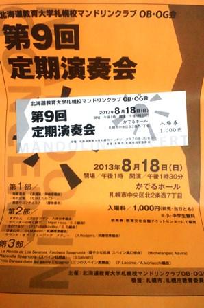 DSC_0098250609b (1)